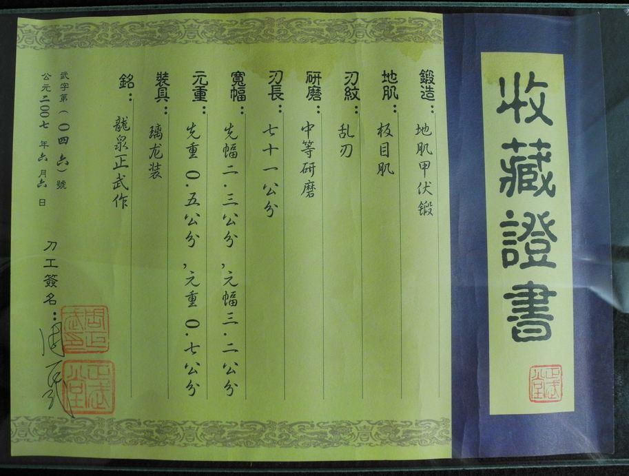 Name:  Ninja Gaiden Game Dragon Katana Papers 100k (Copy).jpg Views: 183 Size:  98.9 KB